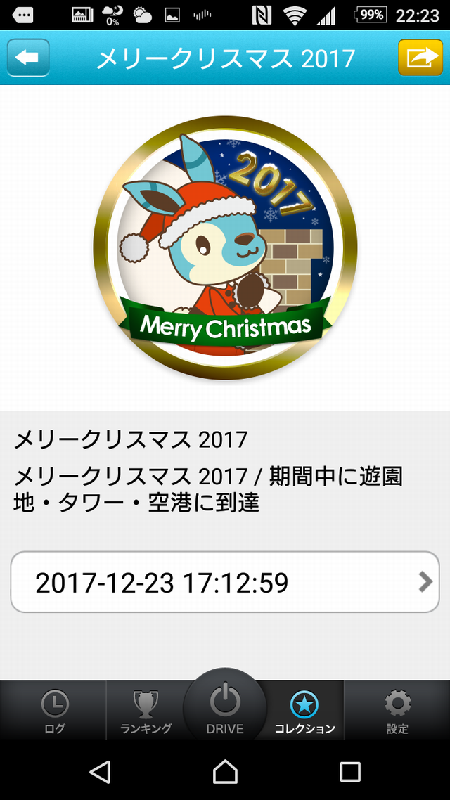 Screenshot_20171223-222339.png