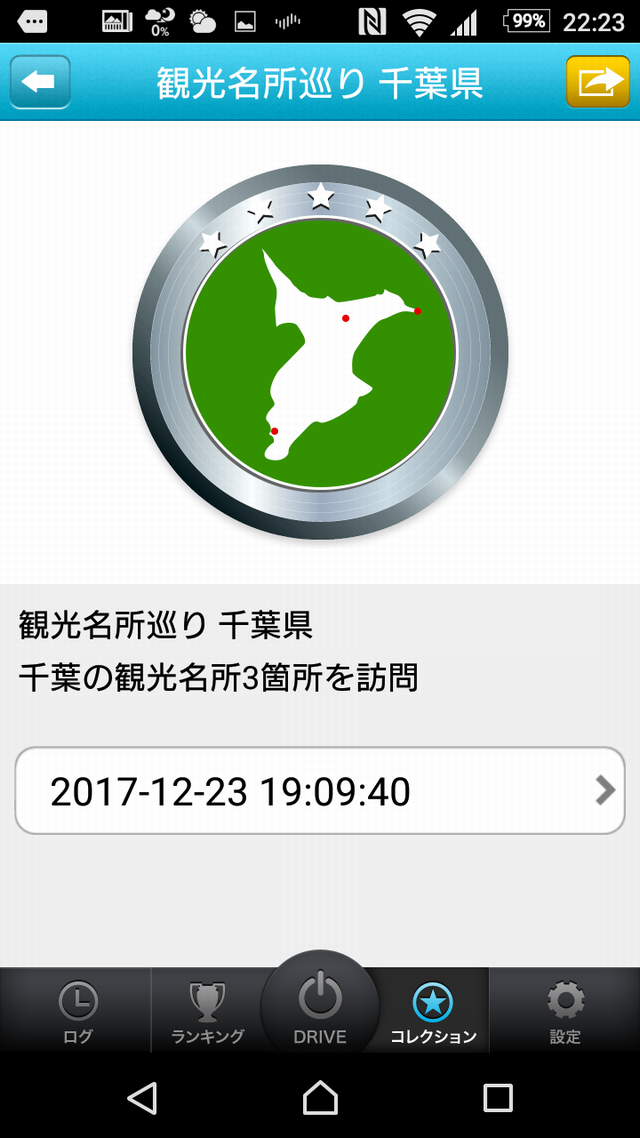 Screenshot_20171223-222356.png