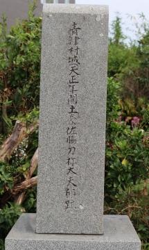 170904田原 佐脇刀祢大夫屋敷跡02