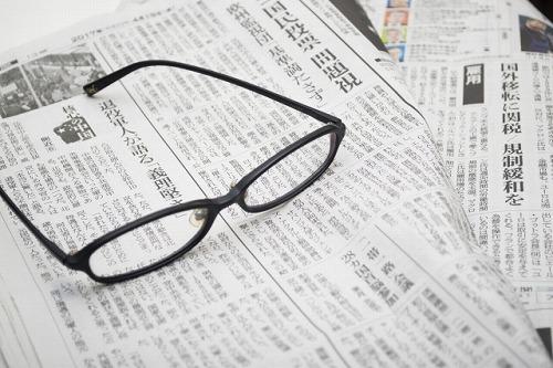 メガネ ニュース 新聞 報道
