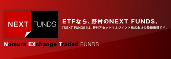 野村のNEXT FUNDS