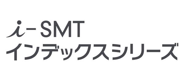 i-SMTインデックスシリーズ