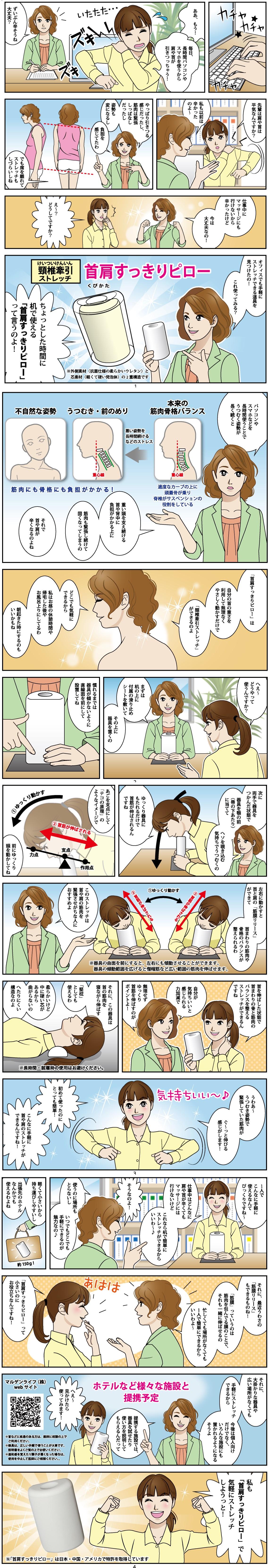 マンガ解説