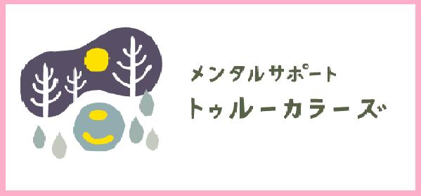 バナー ロゴメイン ピンク