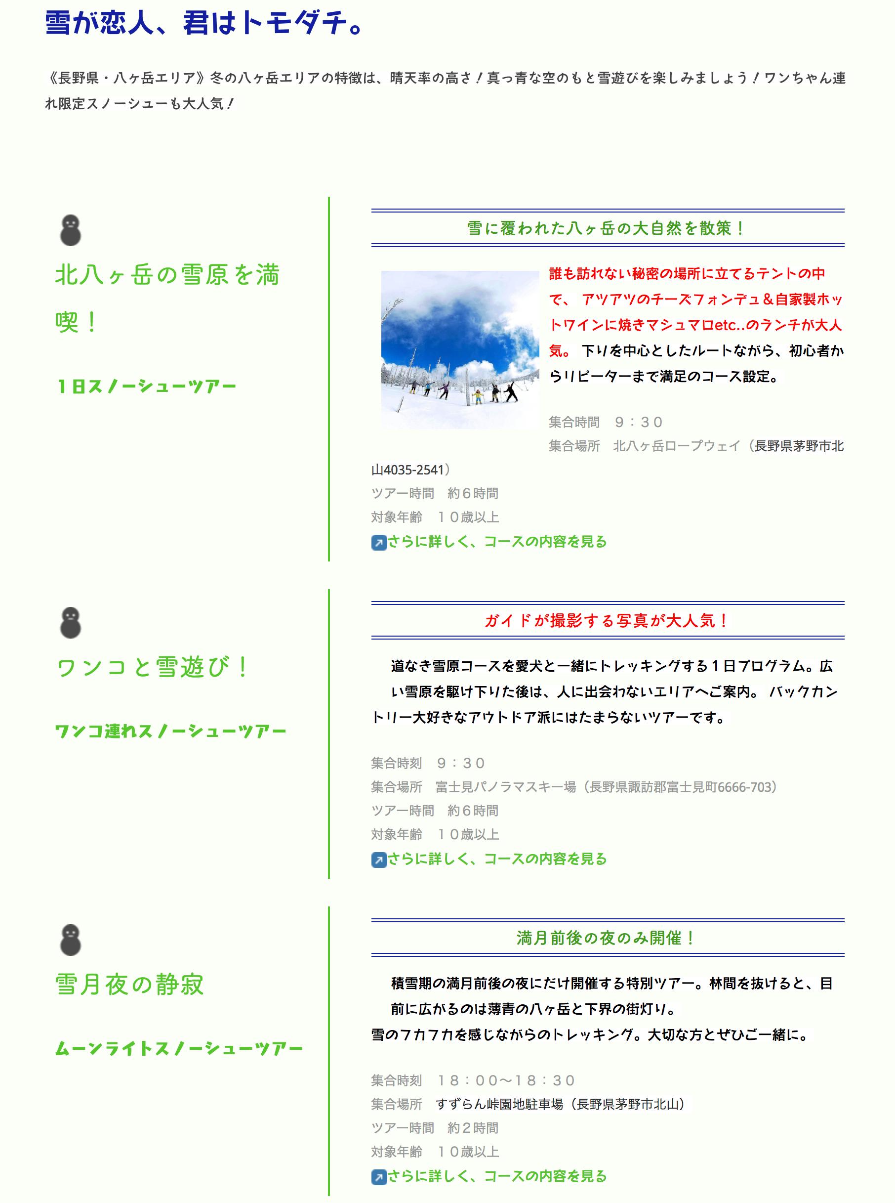 スノーシューツアーのページ_of_山梨・長野(八ヶ岳)でのカヤック、スノーシューツアーは「ひといき荘」!