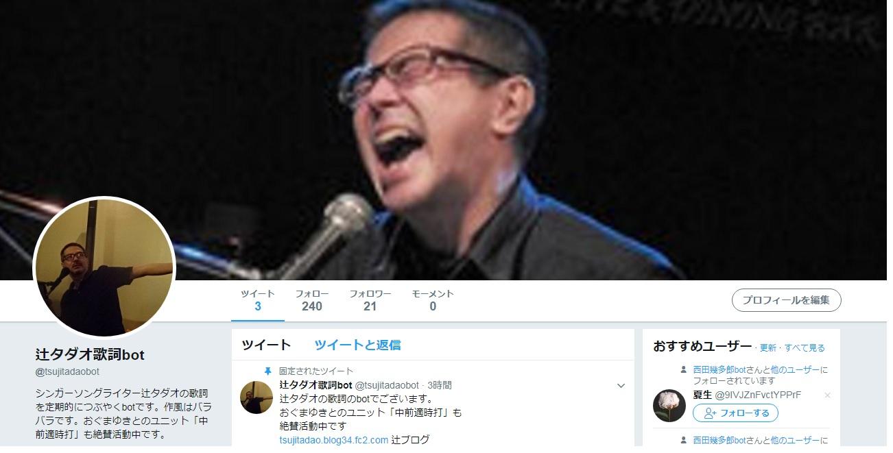 辻タダオ歌詞bot