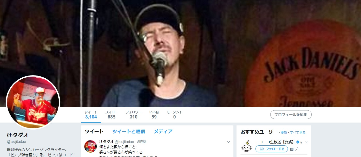 辻タダオツイッター