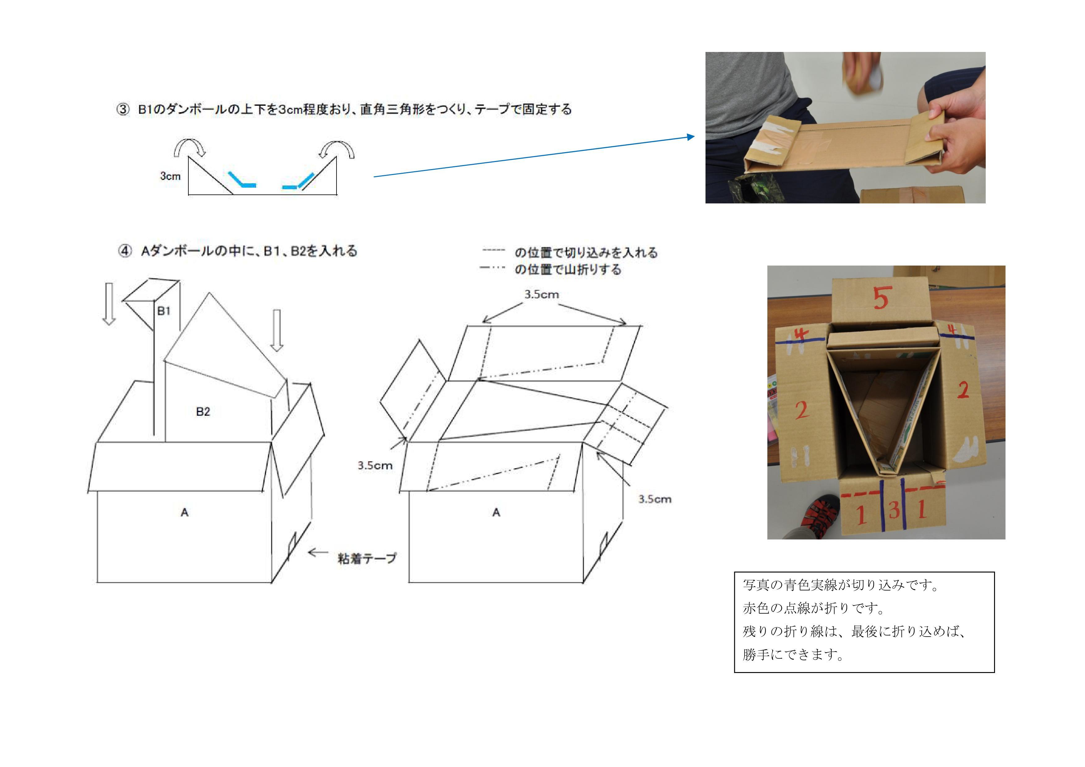 簡易トイレ_作り方_3