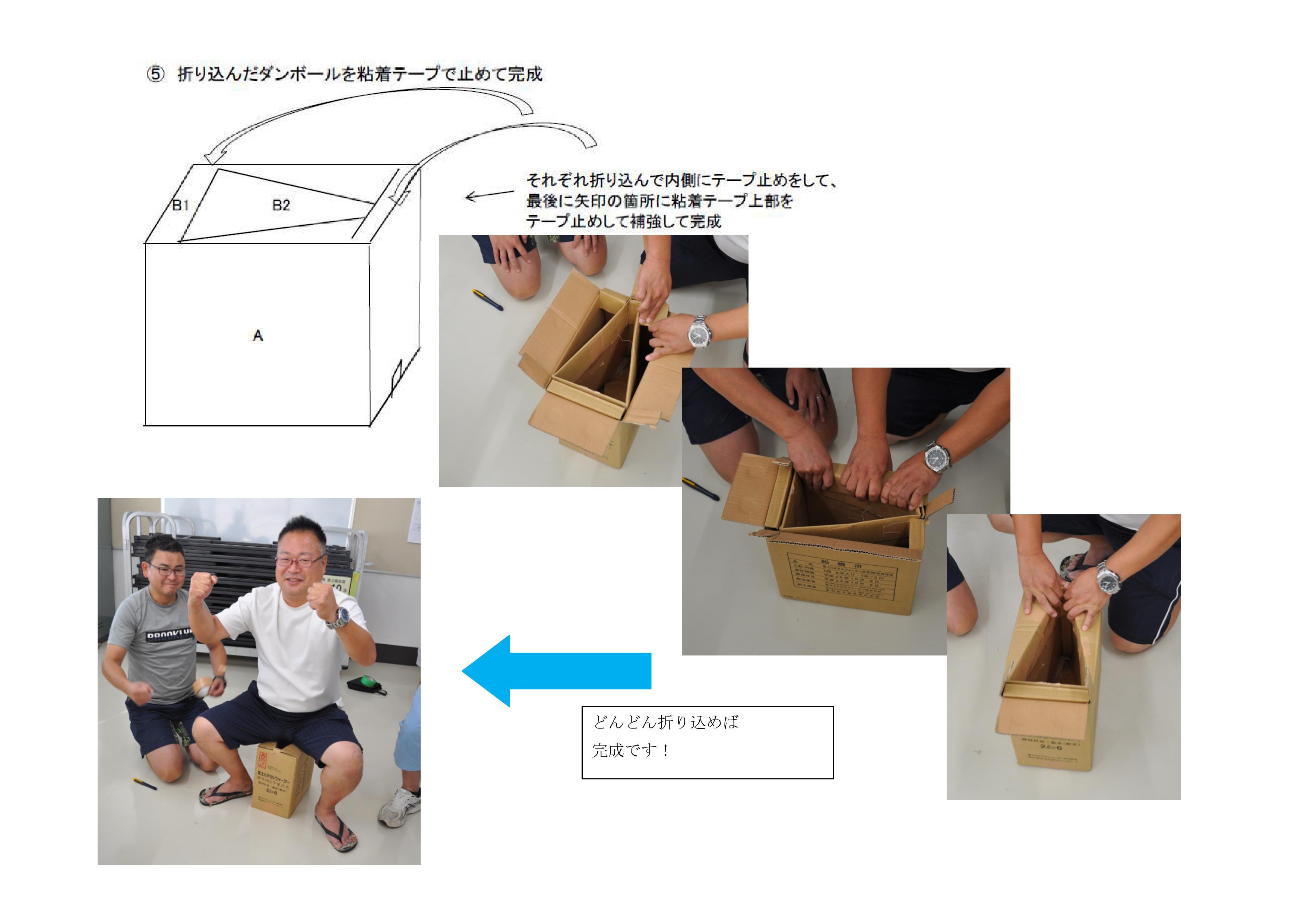簡易トイレ_作り方_4