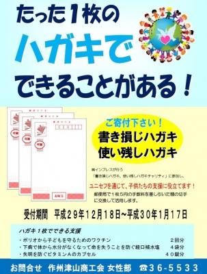 作州津山商工会女性部書き損じハガキチャリティ2017
