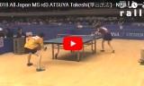 厚谷武志VS永田佳大(一般3回戦)全日本卓球2018