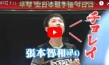 張本智和/全日本選手権/史上最年少V 全日本卓球2018