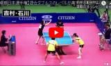 混合ダブルスのレベルが高すぎる!全日本卓球2018