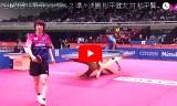 松平健太VS松平賢二(準々決勝)全日本卓球2018