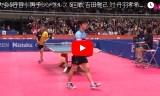 吉田雅己VS丹羽孝希(5回戦)全日本卓球2018