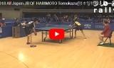 張本智和VS濵田一輝(男子Jr準々決勝)全日本卓球2018