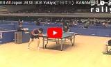 宇田幸矢VS金光宏暢(男子Jr準決勝)全日本卓球2018