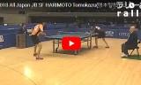 張本智和VS戸上隼輔(男子Jr準決勝)全日本卓球2018