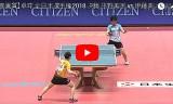 伊藤美誠VS平野美宇(女子決勝戦)全日本卓球2018