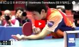 張本智和VS森薗政崇(男子準決勝)全日本卓球2018