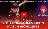 王曼昱VS陳幸同(準決勝)ハンガリーオープン2018
