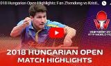 樊振東VSカールソン(準々決勝)ハンガリーオープン2018