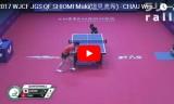 塩見真希(予選の試合3)ワールドJrサーキット2017