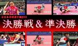 全日本卓球選手権2018速報