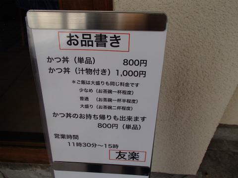 171227友楽02