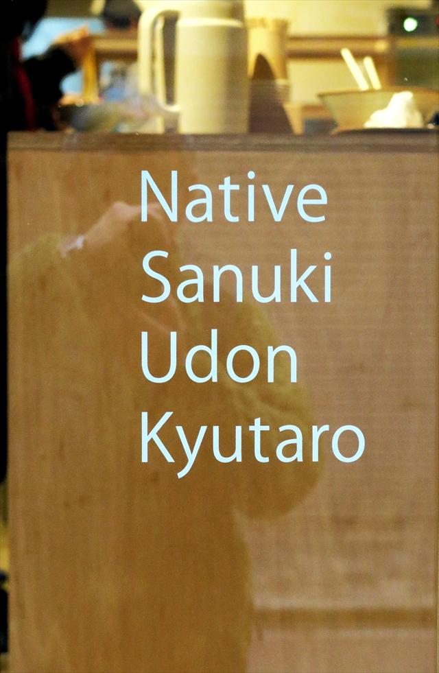 180106-UdonKyutaro-002-S.jpg