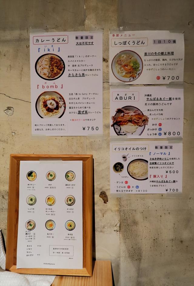 180106-UdonKyutaro-007-S.jpg