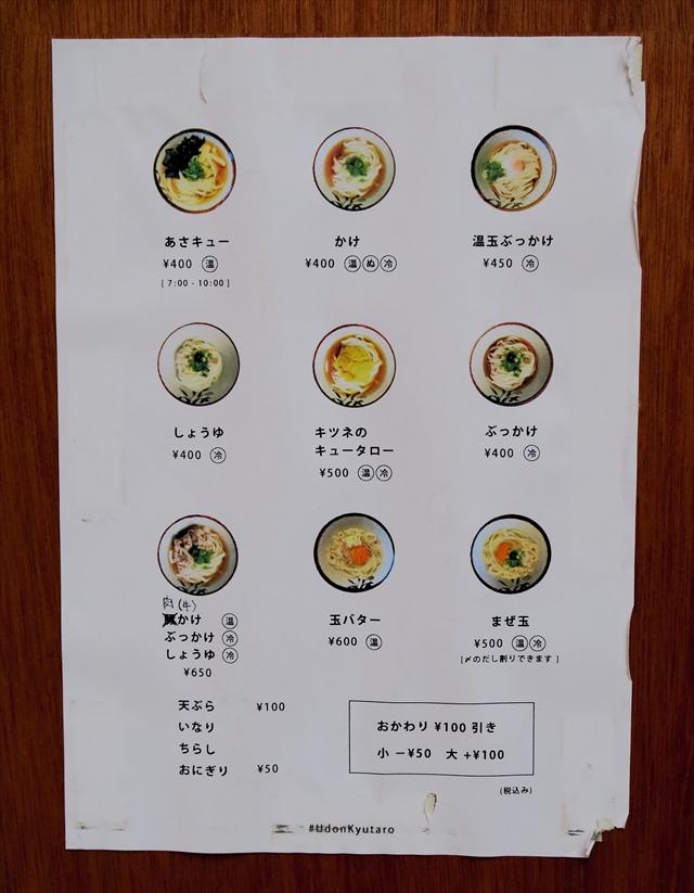180106-UdonKyutaro-008-S.jpg