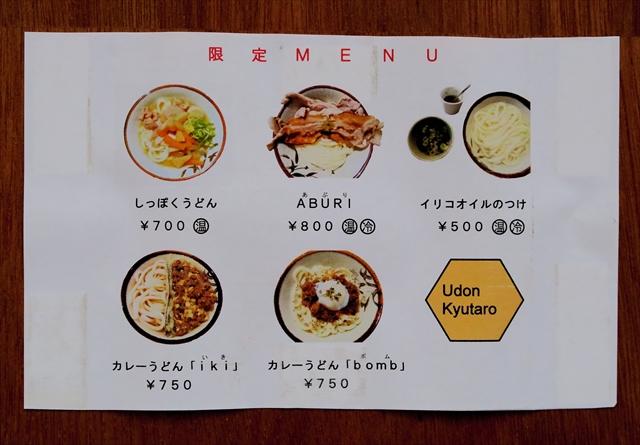 180106-UdonKyutaro-009-S.jpg