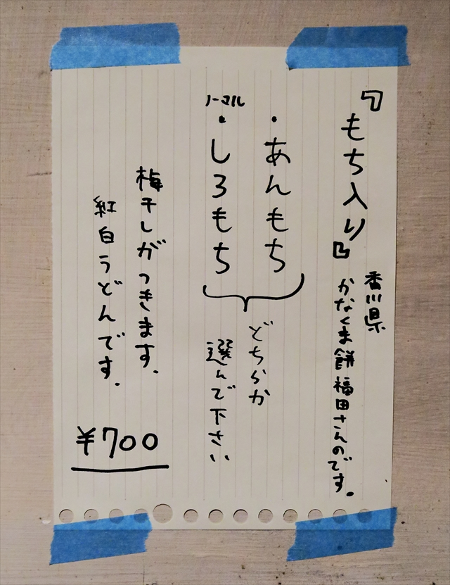 180106-UdonKyutaro-010-S.jpg