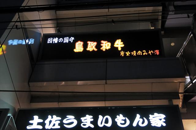 170823-因幡の国守-003-S