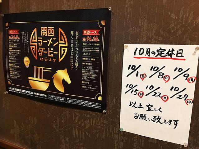 170927-うどん棒-001-S