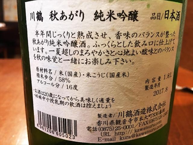 170927-うどん棒-004-S