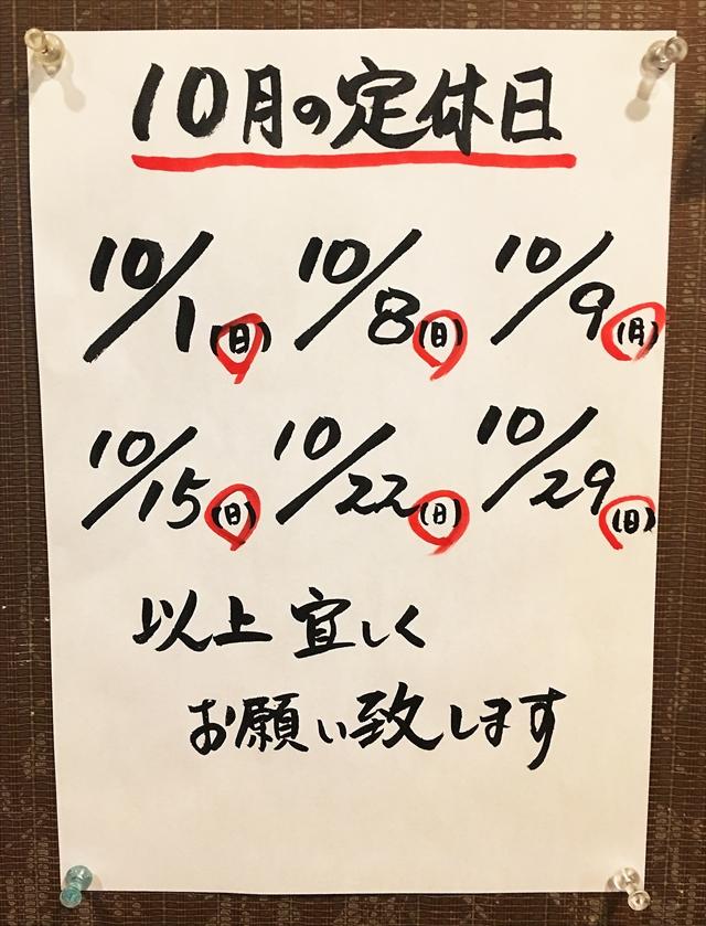 170927-うどん棒-010-S