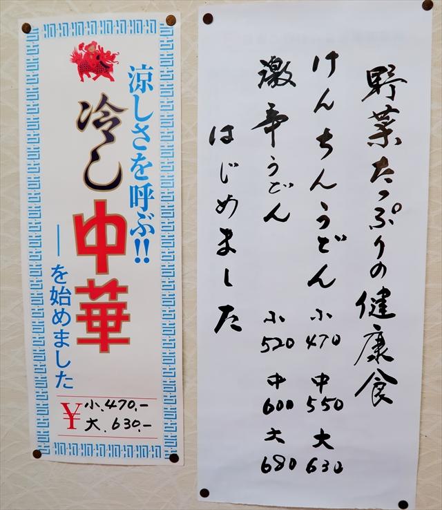 170909-瀬戸うどん-006-S