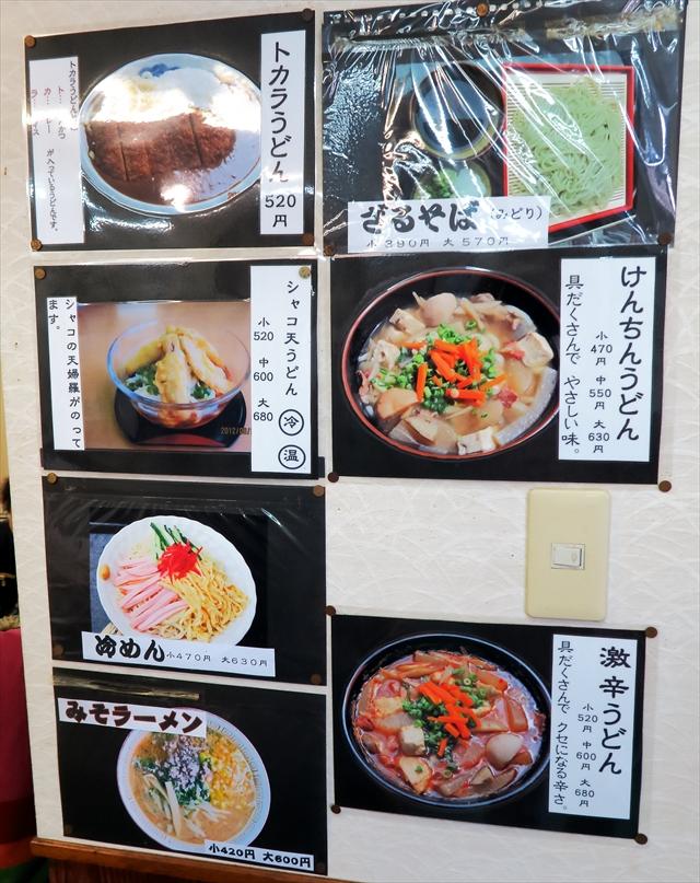 170909-瀬戸うどん-014-S