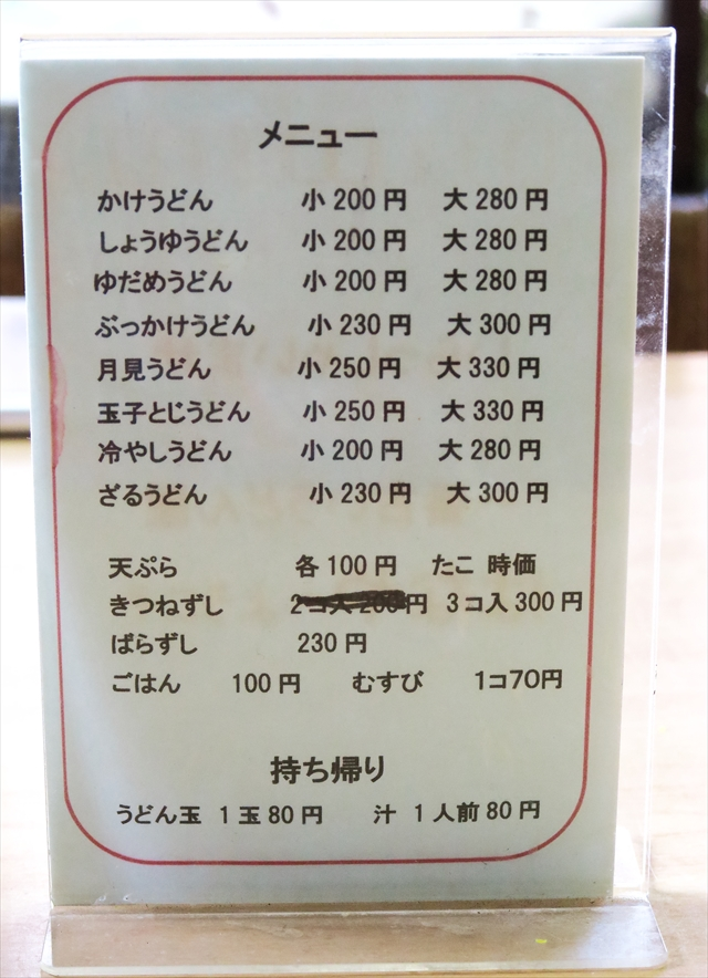 170909-はなや食堂-007-S