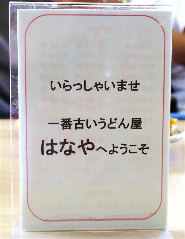170909-はなや食堂-008-S