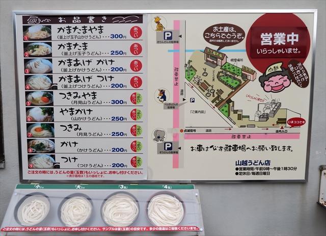 170920-山越-003-S