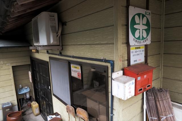 170920-谷川米穀店-006-S