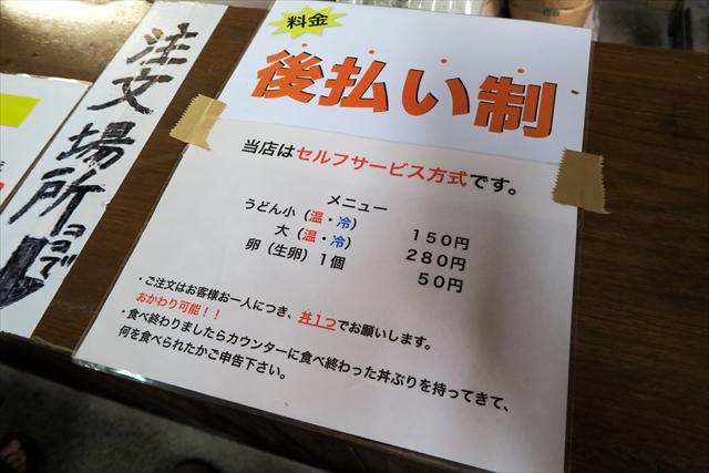 170920-谷川米穀店-007-S