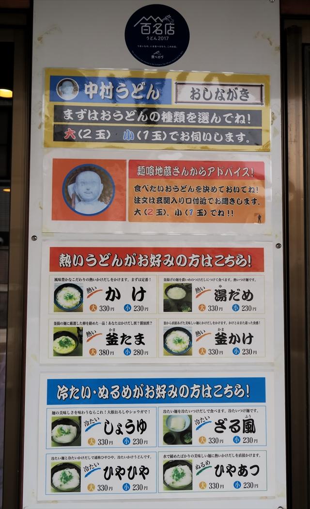 170920-中村うどん-004-S