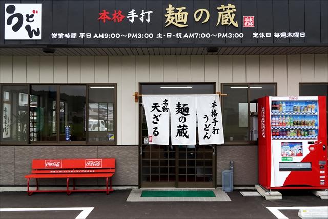 170920-本格手打麺の蔵-003-S