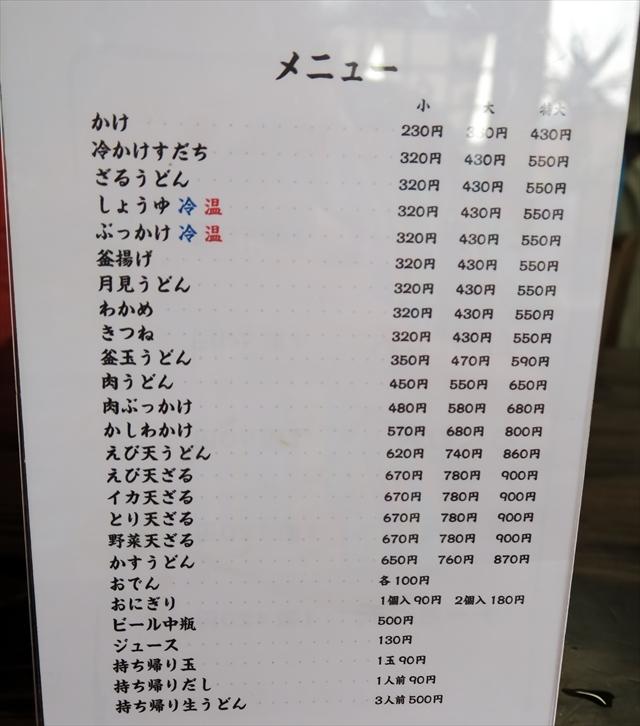170920-本格手打麺の蔵-009-S
