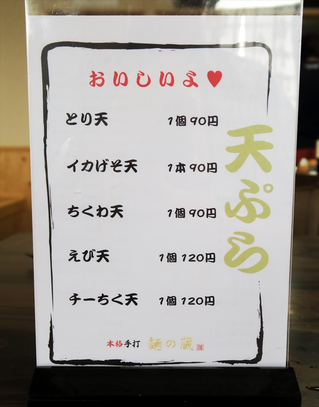 170920-本格手打麺の蔵-010-S