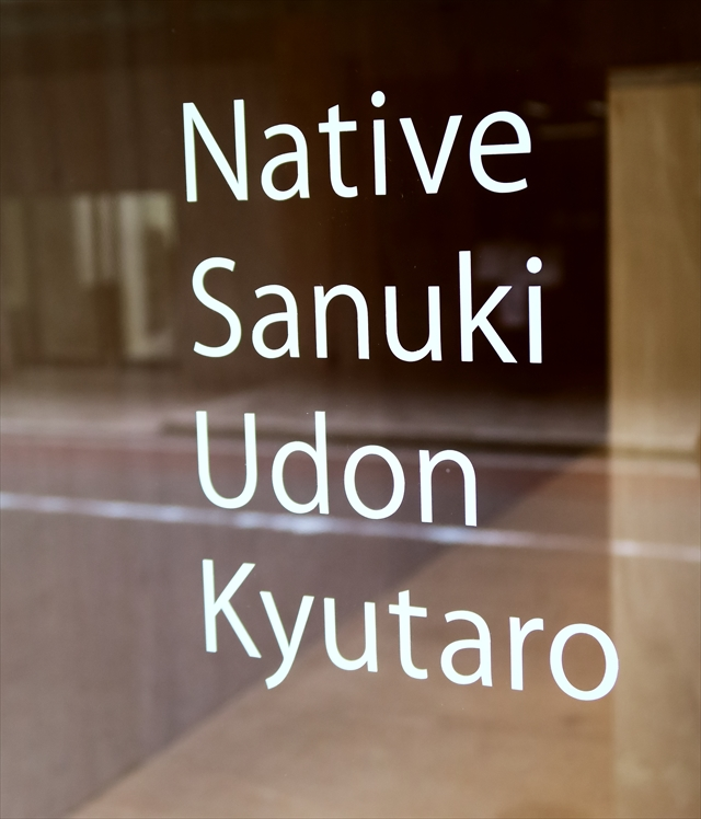 170922-Udon Kyutaro-002-S